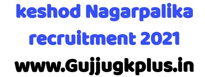 Keshod Nagarpalika Recruitment 2021: