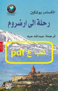 تحميل كتاب رحلة إلى ارضروم pdf الكسندر بوشكين