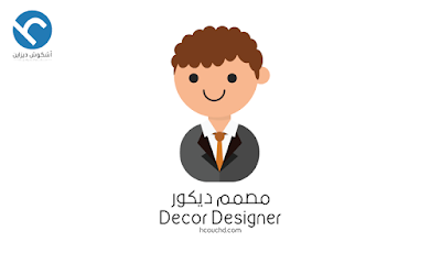 مصمم ديكور Decor Designer