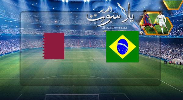 نتيجة مباراة البرازيل وقطر بتاريخ 06-06-2019 مباراة ودية