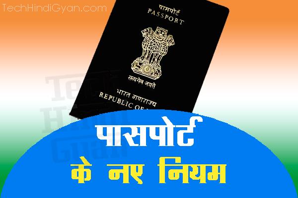 जाने पासपोर्ट बनवाने के नए नियम - पासपोर्ट नियमों में बड़ा बदलाव - Passport New Rules 2020