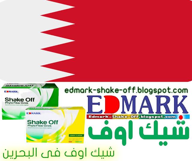 شيك اوف البحرين وداعا لمرض القولون مع شيك اوف ادمارك البحرين