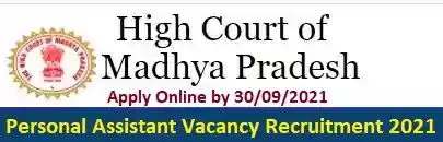 MP High Court Personal Assistant Recruitment 2021