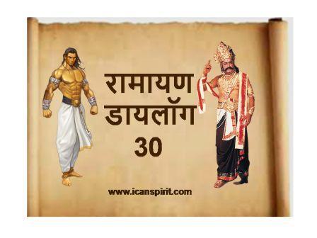 Ramayan Dialogue 30