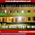 सिंहेश्वर मंदिर न्यास समिति के मनमानी पर धार्मिक न्यास पर्षद ने लगाया अंकुश: अब होगी मवेशी हाट की खुली बंदोबस्ती