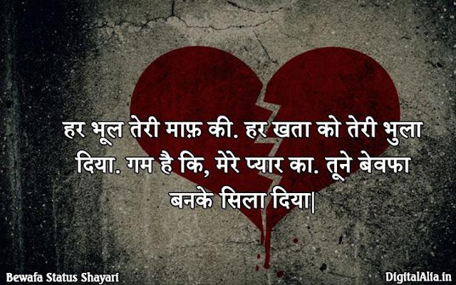 bewafai quotes in hindi