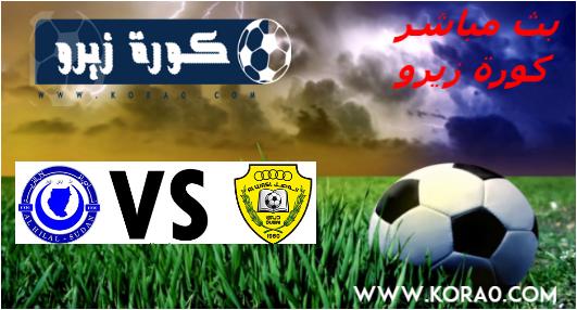 مشاهدة مباراة الوصل الإماراتي والهلال السوداني بث مباشر اون لاين اليوم 20-8-2019 البطولة العربية للأندية