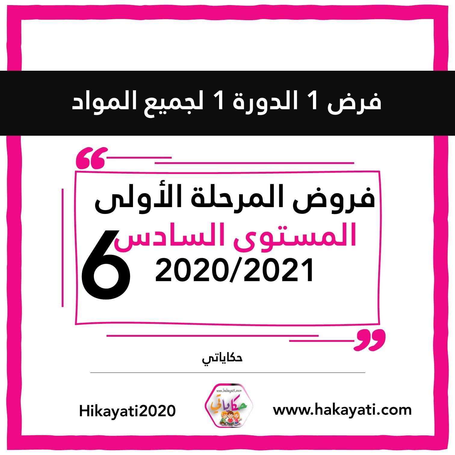 الفرض الأول 1 من الدورة الأولى 1 لجميع مواد المستوى السادس وفق المنهاج المنقح 2021-2020