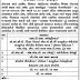 "DET, Bharuch & Narmada District ""Mega Job Fair"" (19-12-2019)"