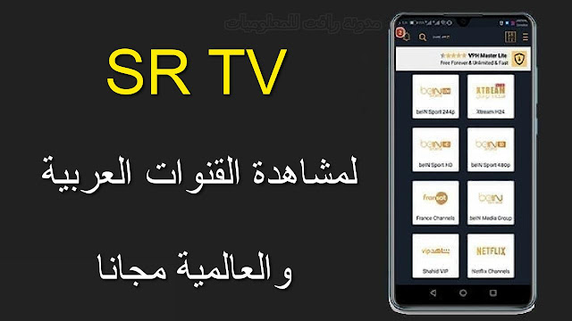 تنزيل تطبيق SR TV لمشاهدة قنوات BeinSport والقنوات المشفرة مجانا