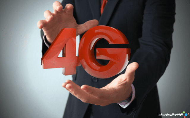 الجيل الرابع - 4G