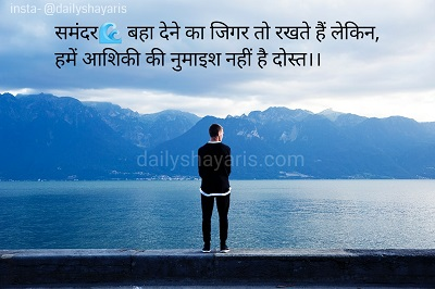 Attitude shayari in hindi with images