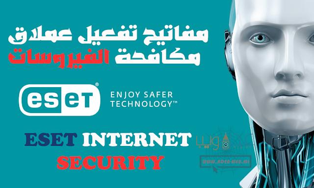 مفاتيح تفعيل عملاق مكافحة الفيروسات Eset Internet Security License Key