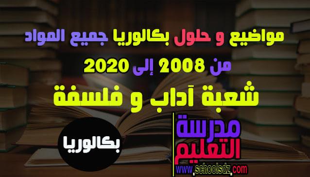 مواضيع و حلول بكالوريا من 2008 الى 2020 شعبة آداب و فلسفة