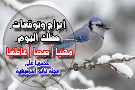 حظك اليوم الأحد 29-3-2020 كارمن شماس ، برجك كارمن شماس اليوم الأحد 29/3/2020