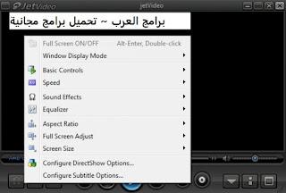 تنزيل برنامج jetVideo لتشغيل الفيديو والصوت