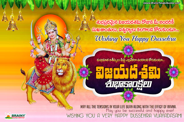 dussehra greetings in telugu, dussehra 2019 telugu greetings, vijayadasami greetings in telugu