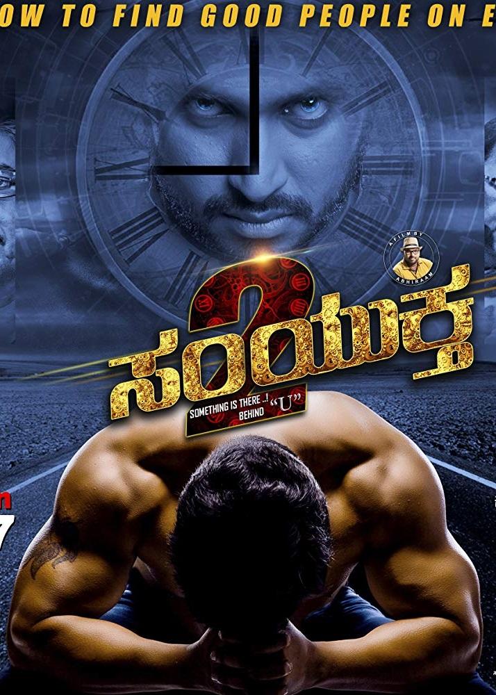 Aatanki Khel (Samyuktha 2) 2019 Hindi Dubbed 1CD HDTVRip x264 700MB With Ads