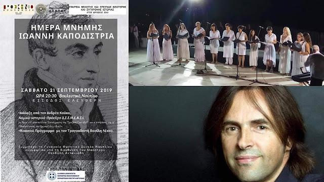 """Το γυναικείο φωνητικό σύνολο «ΣΥΜΦΩΝΙΑ» συμμετέχει στην """"Ημέρα μνήμης Ιωάννη Καποδίστρια"""""""