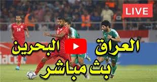 البث المباشر : العراق والبحرين iraq-vs-bahrain kora online