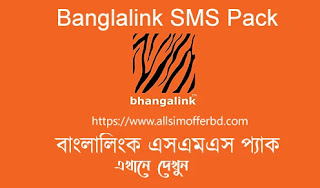 banglalink sms pack,banglalink sms pack 2020,banglalink,banglalink sms offer,banglalink sim sms,banglalink free sms,banglalink sms,banglalink sms pack for 7 days,banglalink sms offer 2020,banglalink free sms offer 2020,banglalink free sms offer,banglalink sms package,banglalink sim sms package,banglalink sim sms package 2020,banglalink digital,bl sms pack,banglalink sms pack any number