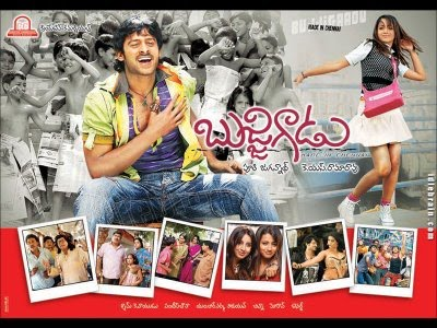 Bujjigadu Telugu Movie Songs Free Download - informationpriority