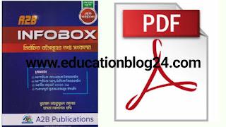 A2B InfoBox Pdf (নির্বাচিত বইসমূহের তথ্য সংকলন),এ টু বি ইনফোবক্স পিডিএফ,A2B InfoBox Pdf