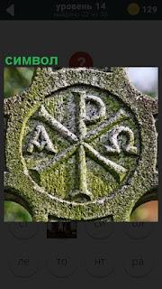 Небольшой круглый символ, на котором имеются буквы и изображения