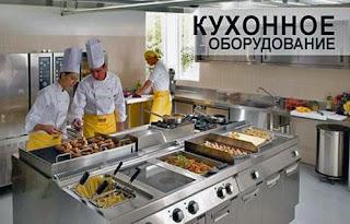 Фото поставка профессионального кухонного оборудования