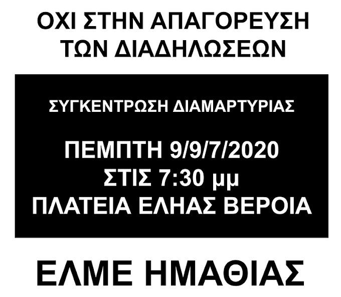 Συγκέντρωση διαμαρτυρίας της ΕΛΜΕ Ημαθίας ενάντια στην απαγόρευση των διαδηλώσεων