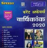speedy current affairs 2020
