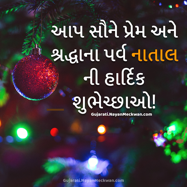Wish you Happy Christmas images in Gujarati
