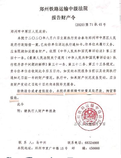 郑州中原区政府未报告财产,宋会春四次上访追讨赔偿款