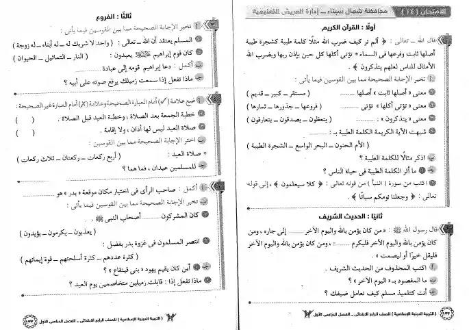 نماذج امتحانات الدين للصف الرابع ترم اول 2020 ادارات العام الماضى