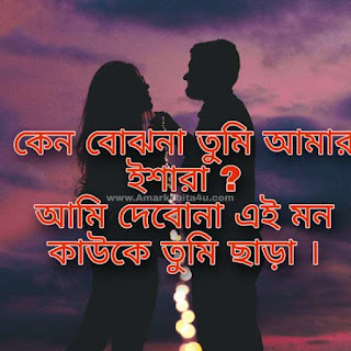 Amar Gorur Garite Lyrics