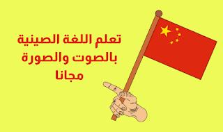 تعلم اللغة الصينية بالصوت والصورة مجانا