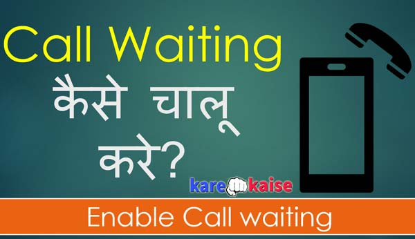 call-waiting-chalu-activate-kaise-kare