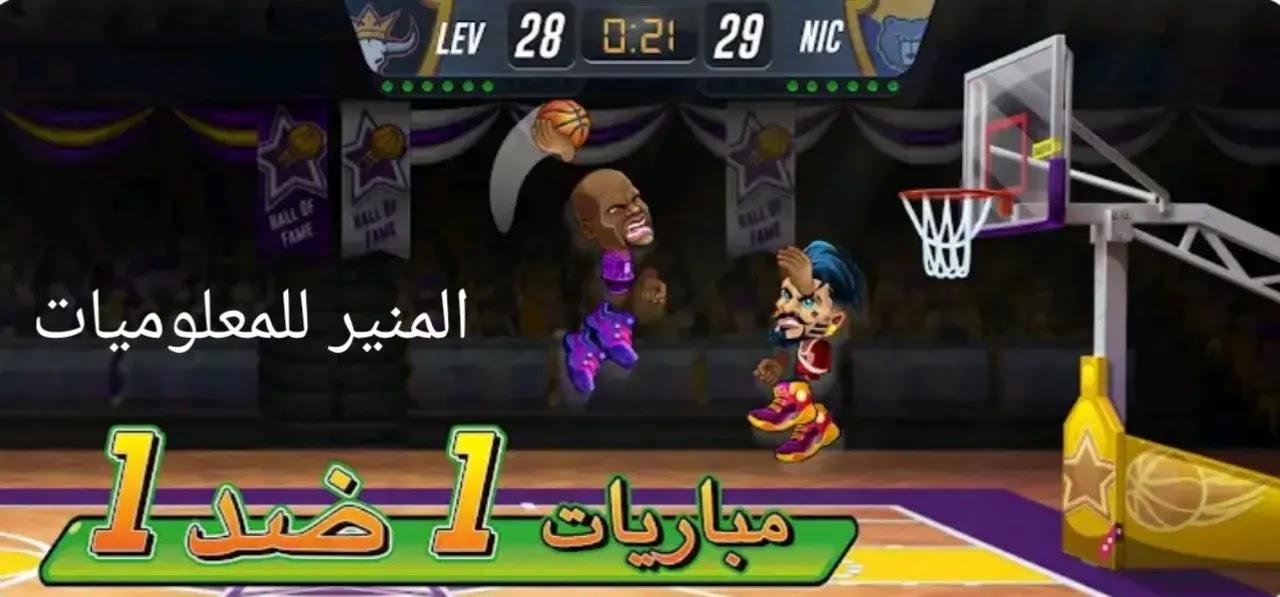 تحميل Basketball Arena