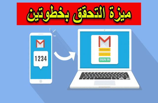 طريقة حماية حسابك Gmail من الإختراق عن طريق تفعيل ميزة رهيبة جدا