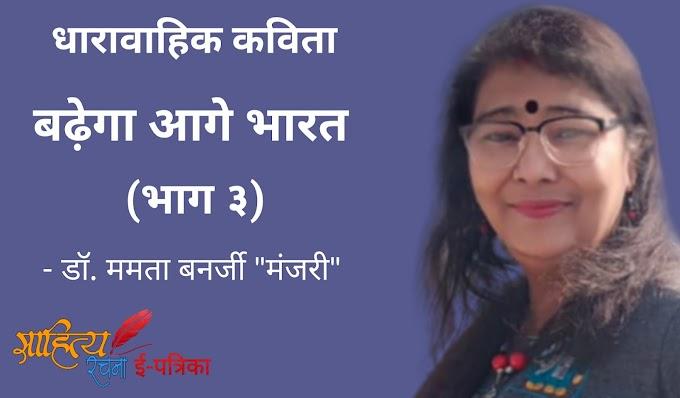 """बढ़ेगा आगे भारत (भाग ३) - कविता - डॉ. ममता बनर्जी """"मंजरी"""""""