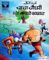 Chacha Chaudhary aur Karate Samrat | Comics PDF in hindi