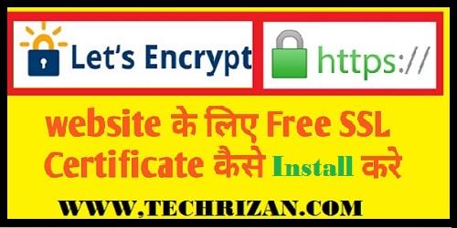 Website के लिए Free SSL Certificate कैसे Install करे