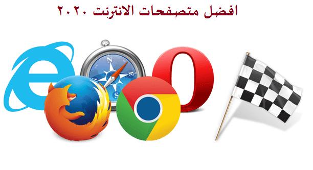 تنزيل افضل متصفحات الانترنت للكمبيوتر 2020 - اسرع برامج التصفح