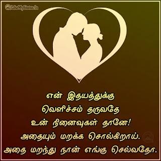 Tamil kavithai ninaivugal