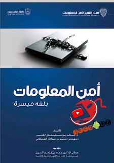تحميل كتاب امن المعلومات بلغة ميسرة