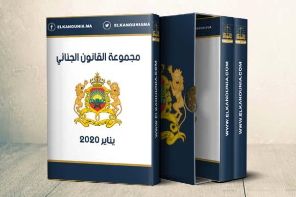 مجموعة القانون الجنائي 2020 وفق آخر تعديلات القانون رقم 103.13 المتعلق بمحاربة العنف ضد النساء والقانون رقم 33.18 المغير والمتمم للفصول 352و353 و1-359 مع ملحق لأهم القوانين الجنائية الخاصة ذات الصلة