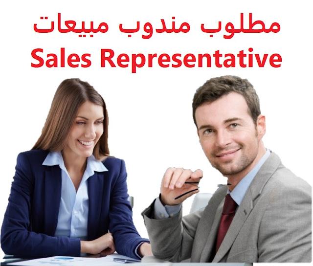 وظائف السعودية مطلوب مندوب مبيعات Sales Representative