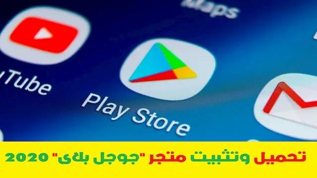 الطريقة الصحيحة لتحميل وتثبيت Google Play Store على جهاز الأندرويد 2020