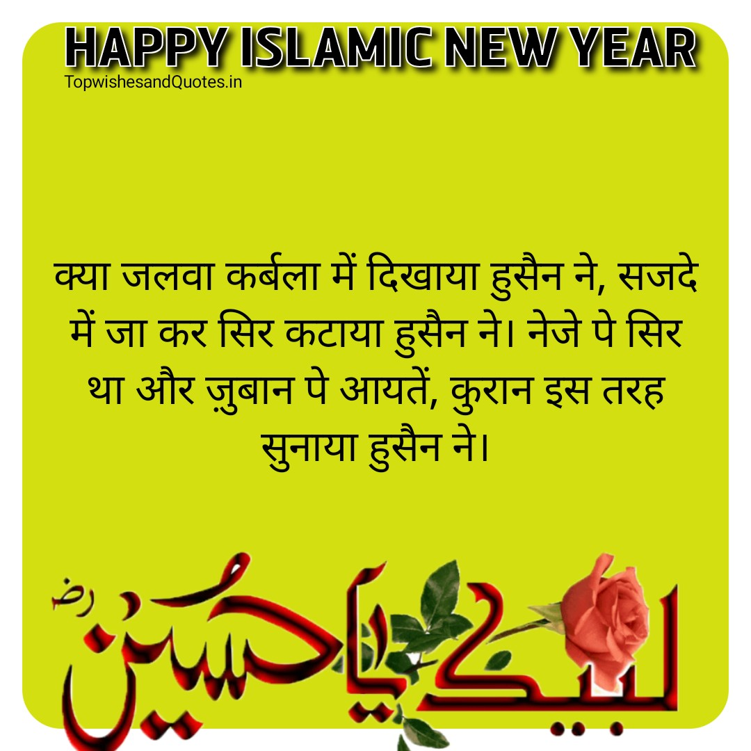 Best Status On Muharram in hindi || islamic New Year Shayri for whatsapp and Facebook