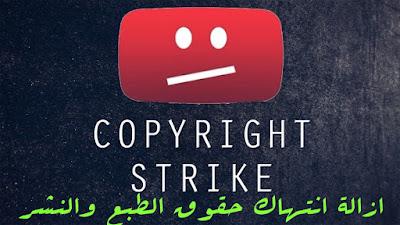 إزالة انتهاك حقوق الطبع والنشر (YouTube): الطريقة الأفضل والوحيدة